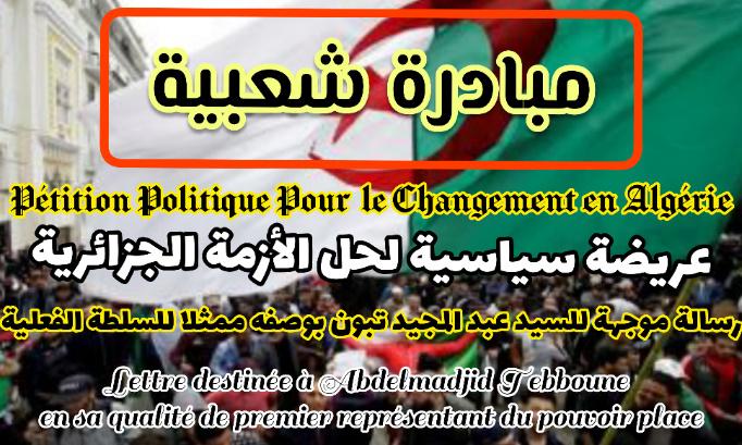 Pétition politique pour  le changement en Algérie - عريضة سياسية لحل الأزمة الجزائرية