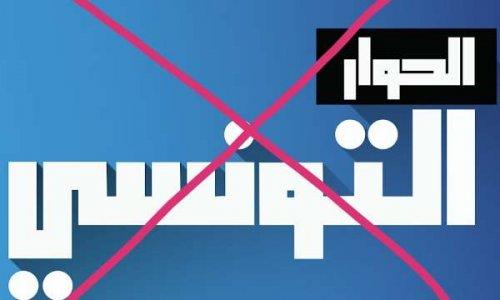 Non à El Hiwar Ettounssi